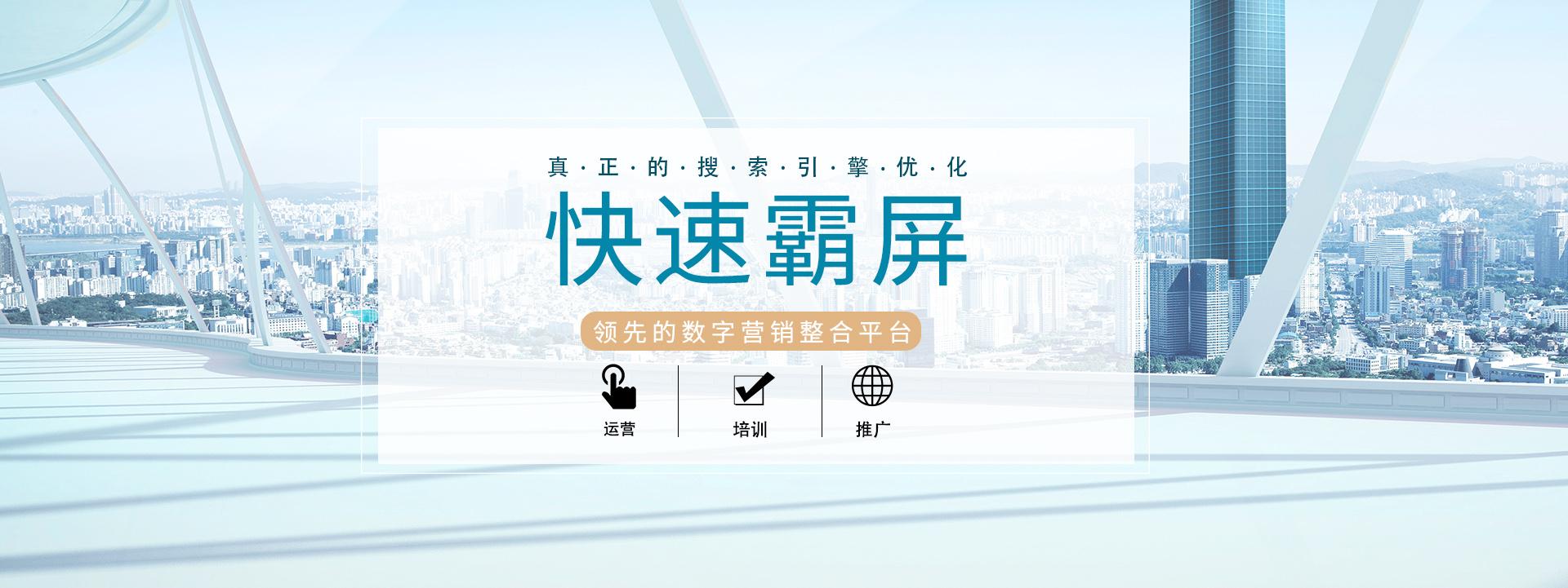柳州整站优化