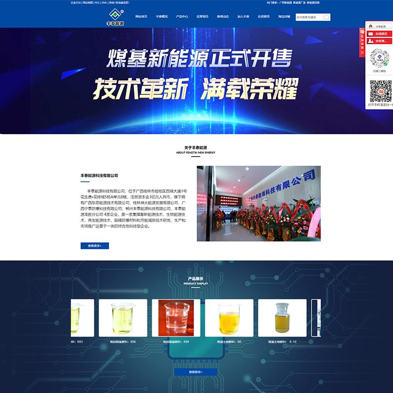 广西丰泰能源科技有限公司