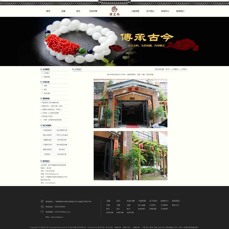 浙艺坊奇石馆